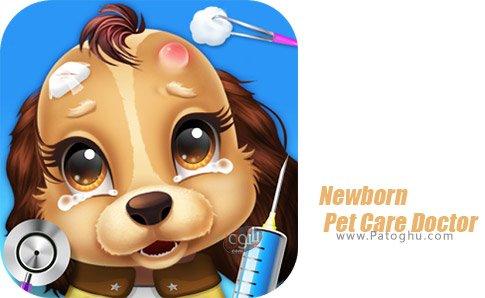 دانلود Newborn Pet Care Doctor برای اندروید