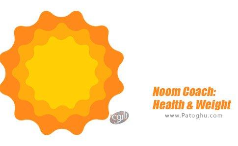 دانلود Noom Coach: Health & Weight برای اندروید