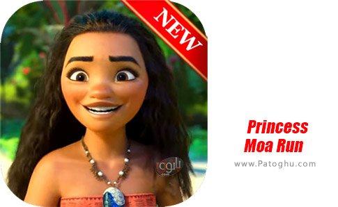 دانلود Princess Moa Run برای اندروید