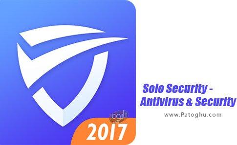 دانلود Solo Security - Antivirus & Security برای اندروید