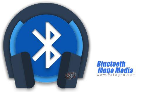 دانلود bluetooth-mono-media
