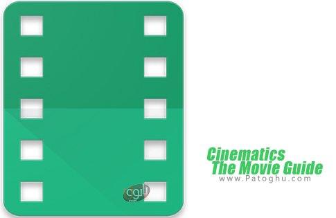 دانلود cinematics-the-movie-guide