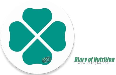 دانلود diary-of-nutrition