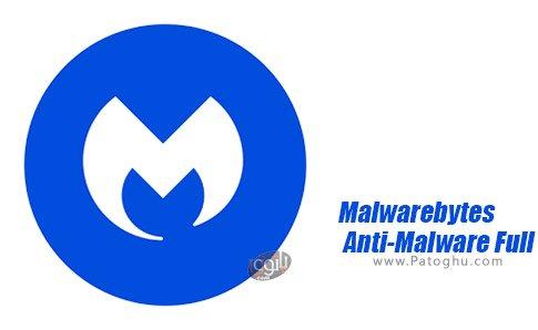 دانلود Malwarebytes for Android برای اندروید