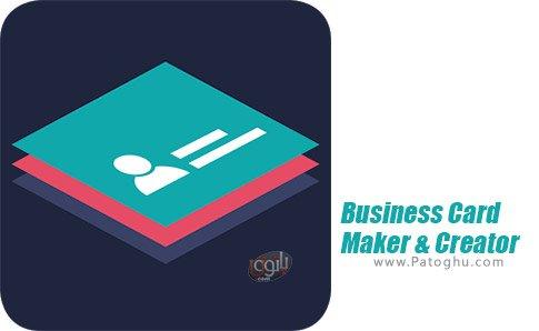 دانلود Business Card Maker & Creator برای اندروید