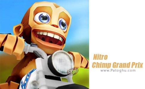 دانلود Nitro Chimp Grand Prix برای اندروید