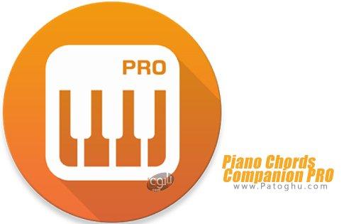 دانلود piano-chords-companion