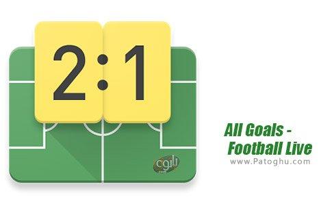 دانلود All Goals - Football Live Scores & Videos برای اندروید