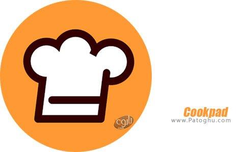 دانلود Cookpad برای اندروید