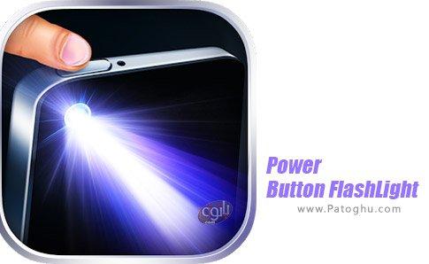 دانلود Power Button FlashLight - LED Flashlight Torch برای اندروید