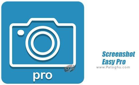 دانلود Screenshot Easy Pro برای اندروید