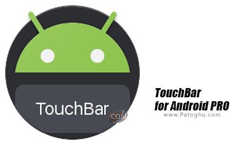 دانلود TouchBar for Android PROبرای اندروید