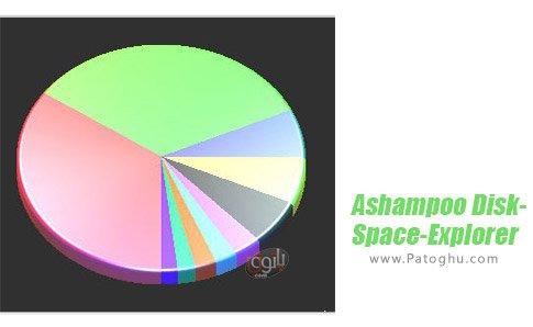 دانلود Ashampoo Disk-Space-Explorer برای ویندوز