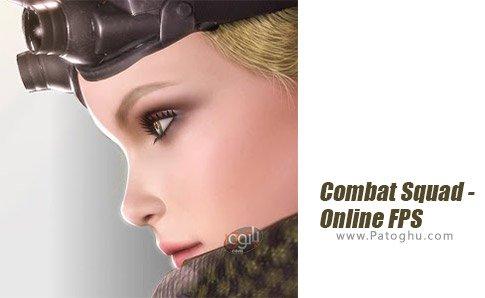 دانلود Combat Squad - Online FPS برای اندروید