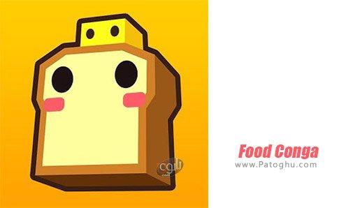 دانلود Food Conga برای اندروید