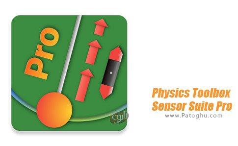 دانلود Physics Toolbox Sensor Suite Pro برای اندروید