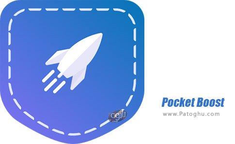 دانلود Pocket Boost برای اندروید