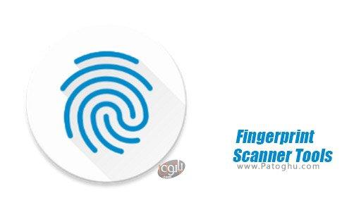 دانلود Fingerprint Scanner Tools نرم افزار اسکنر اثر انگشت برای اندروید