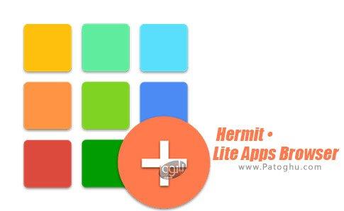دانلود Hermit Lite Apps Browser برای اندروید