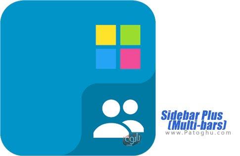 دانلود (Sidebar Plus (Multi-bars