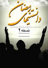 منبع : www.Patoghu.com