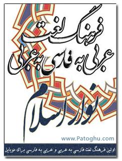 فرهنگ لغت عربی به فارسی و فارسی به عربی موبایل