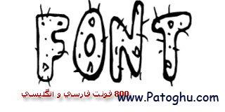 دانلود 800 فونت زیبای فارسی و انگلیسی