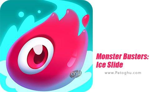 دانلود Monster Busters: Ice Slide برای اندروید