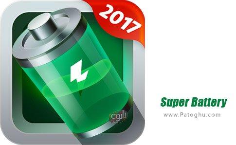 دانلود Super Battery - Battery Doctor برای اندروید