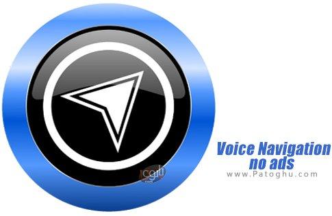 دانلود Voice Navigation - no ads