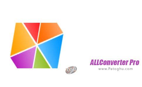 دانلود ALLConverter Pro برای ویندوز