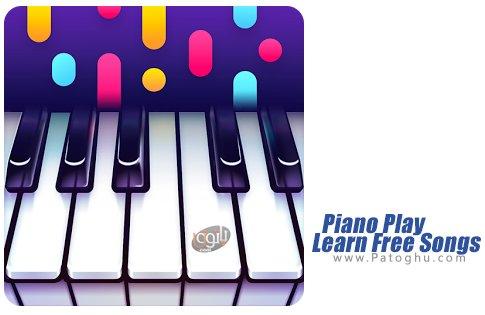 دانلود Piano Play & Learn Free Songs
