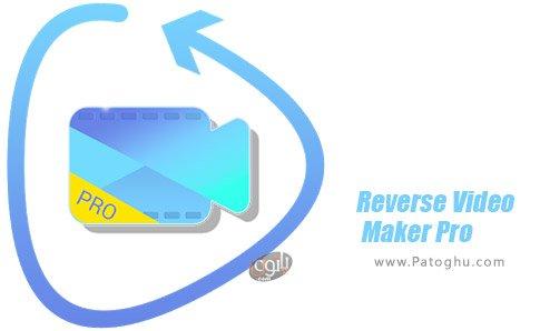 دانلود Reverse Video Maker Pro برای ویندوز