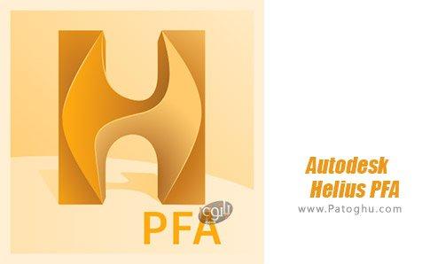 دانلود Autodesk Helius PFA ویندوز