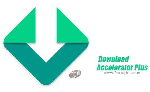 دانلود Accelerator Plus برای اندروید