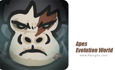 دانلود Apes Evolution World برای اندروید
