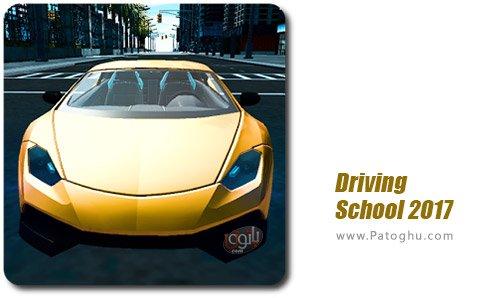 دانلود Driving School 2017 برای اندروید