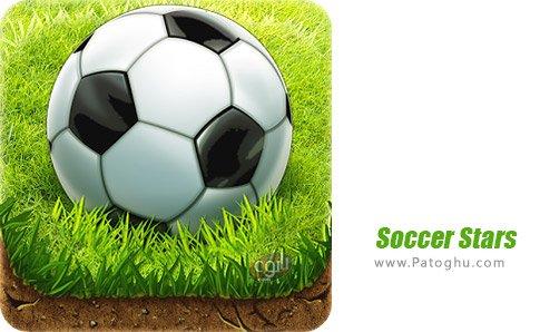 دانلود Soccer Stars برای اندروید