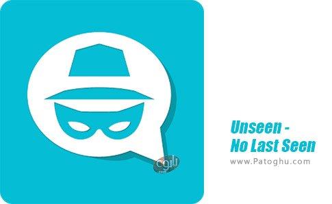 دانلود Unseen - No Last Seen برای اندروید