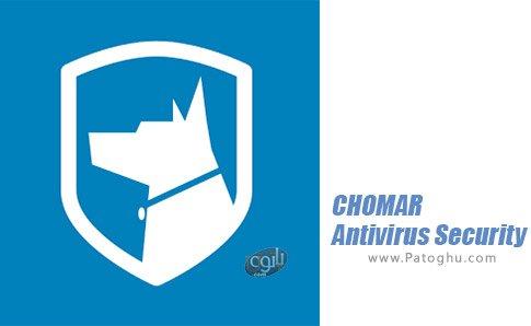 دانلود CHOMAR Antivirus Security برای اندروید