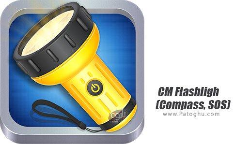 دانلود CM Flashlight (Compass, SOS) برای اندروید