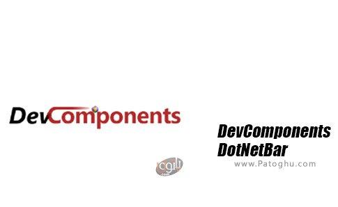 دانلود DevComponents DotNetBar برای ویندوز