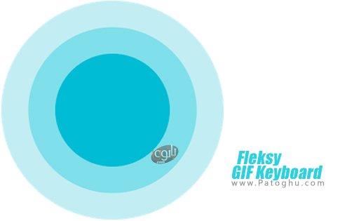 دانلود Fleksy + GIF Keyboard