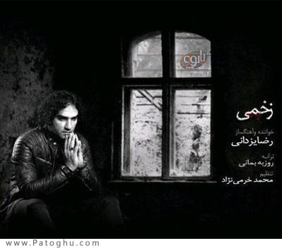 دانلود آهنگ تیتراژ سریال پرستاران از رضا یزدانی