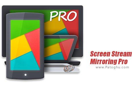 دانلود Screen Stream Mirroring Pro برای اندروید