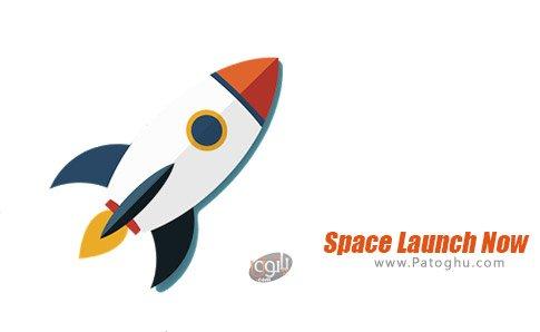 دانلود Space Launch Now برای اندروید