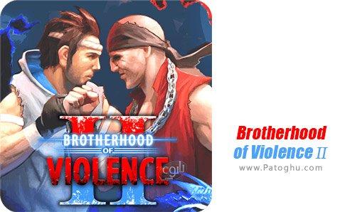 دانلود Brotherhood of Violence Ⅱ برای اندروید