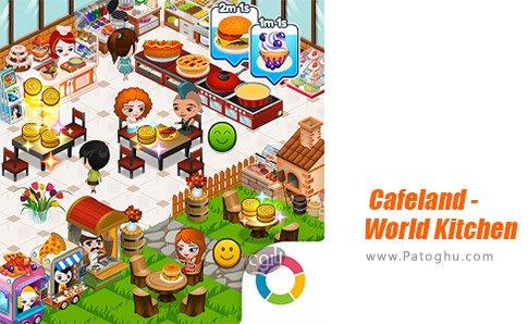 دانلود Cafeland - World Kitchen برای اندروید