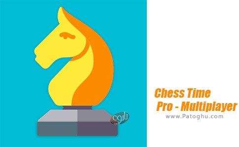دانلود Chess Time Pro برای اندروید