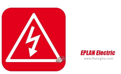 دانلود EPLAN Electric P8 برای ویندوز